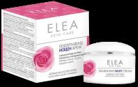 """Подхранващ нощен крем за нормална и суха кожа """"Elea Skin Care"""" 50 ml"""